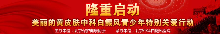 首都北京唯一一家只治疗白癜风的专科医院