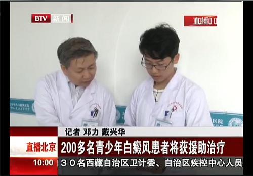 北京中科白癜风医院:公益关爱青少年展现美丽黄皮肤