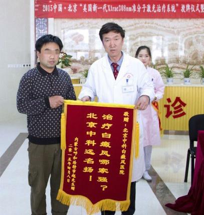 患者给我院韩志国院长送锦旗