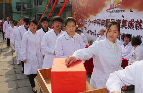 北京中科白癜风 医院为灾区募捐
