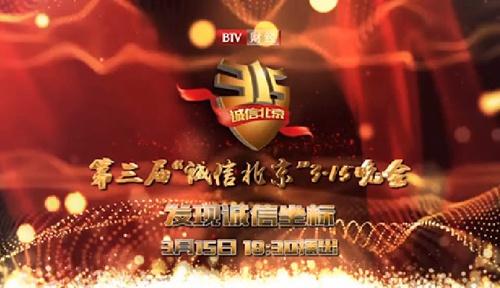 """第三届""""诚信北京""""315晚会"""