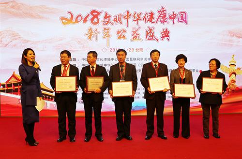 健康中国 新年公益盛典上荣获公益爱心殊荣