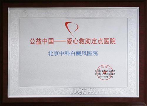 公益中国-爱心救助定点医院