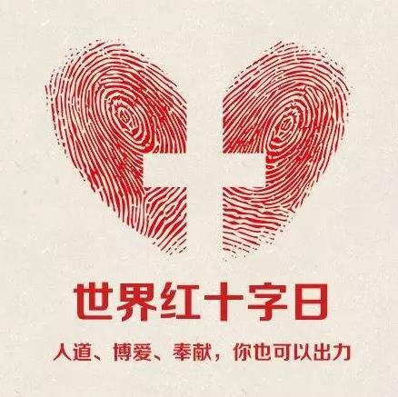 红十字会与红新月会国际联合会