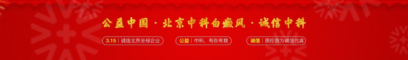 公益中国・北京中科白癜风医院公益・诚信中科