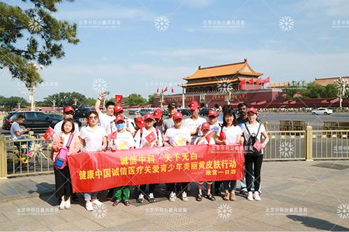 北京中科白癜风医院丰富多彩熨帖人心的生活文化