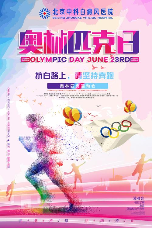 北京中科白癜风医院奥林匹克日弘扬传承奥运精神