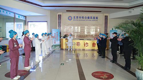 北京中科白癜风医院提醒:大寒养生・身体康健