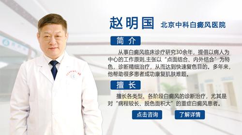 北京中科白癜风医院赵明国介绍患上白癜风如何自我调理