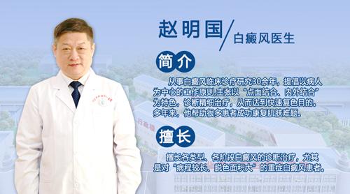 北京中科白癜风医院赵明国简答白癜风的护理方法