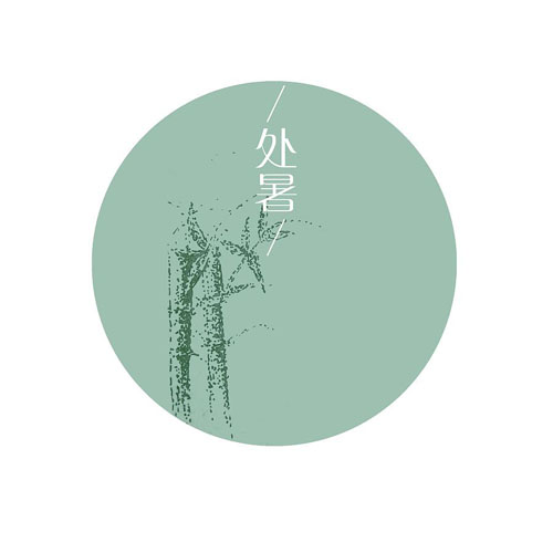 北京中科白癜风医院谈处暑习俗和养生知识