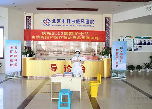 北京中科白癜风医院介绍重阳前后健康须知